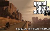 Grand Theft Auto IV: «официальное» геймплейное видео.