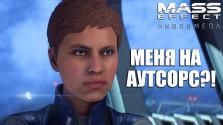 Mass Effect Andromeda — Аутсорс анимации и Патч 1.05