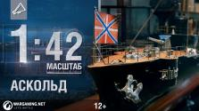 Масштаб 1:42. Крейсер «Аскольд»