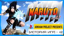 Обзоры игр про Наруто/Naruto Games (vol. 1) часть 2 [PS2]
