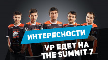 ИНТЕРЕСНОСТИ — VP ЕДЕТ НА THE SUMMIT 7