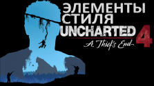 Элементы стиля: Uncharted 4: A Thief's End