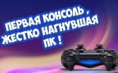 PlayStation 4 — КОНСОЛЬ ДЛЯ МУЖИКА