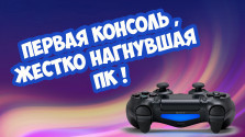 PlayStation 4 — КОНСОЛЬ ДЛЯ МУЖИКА