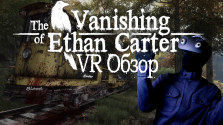 VR обзор на the Vanishing of Ethan Carter