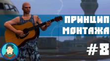 Монтаж по GTA. 7-й принцип