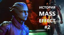 История серии Mass Effect ч.2 — Трилогия, Шепард, Война с Гетами, Коллекционерами и Жнецами