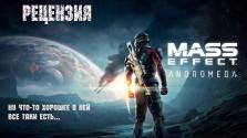 Mass Effect Andromeda — есть ли жизнь после патча…