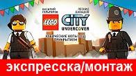 LEGO City Undercover. Кубические копы под прикрытием [Экспресс-запись/Монтаж]
