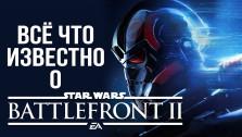 Всё, что известно о Star Wars: Battlefront 2