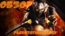 Playstation Story: Обзор Ninja Gaiden (2007/PS3)