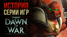 История Серии Dawn of War