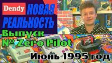 Новая Реальность № Zero Pilot (ТК «ОРТ», июнь 1995 год)