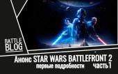 Star Wars Battlefront 2 первые подробности (часть 1)