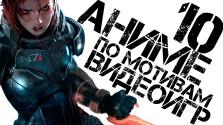 10 Аниме по мотивам видеоигр, часть 1