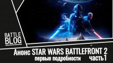 star wars battlefront 2 первые подробности (часть 1)