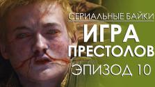 Игра Престолов (Game of Thrones) Эпизод 10