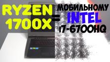 cравнение мобильного core i7-6700hq и core i7-6800k в самых современных играх. про ryzen 1700х тоже не забываем.