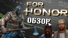 For honor — видео-обзор