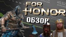 For honor — видео-обзор
