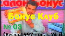 Бонус Клуб № 03 (весна 1997 год, г. Уфа)