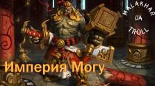 Azeroth Lore: Империя Могу