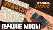 BeamNG drive — Лучшие моды — #КАРТЫ