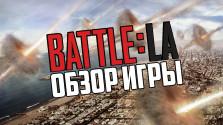 Battle: Los Angeles. Обзор игры