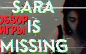 Обзор игры: Sara is missing