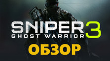 обзор sniper ghost warrior 3