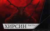 История мира The Elder Scrolls | Хирсин (Часть 2)