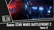 star wars battlefront 2 первые подробности (часть 2)