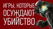 Игры, ОСУЖДАЮЩИЕ убийство