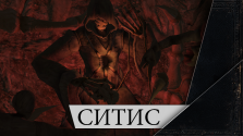 История мира The Elder Scrolls | Ситис