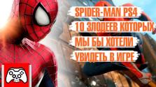 Spider-Man PS4: 10 злодеев, которых бы мы хотели увидеть в игре