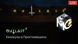 [Прямой эфир] Outlast 2 — Каникулы в Простоквашино