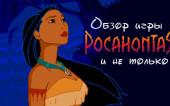 Обзор игры Покахонтас (также рассматривается мультфильм)