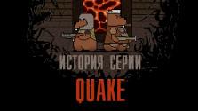 История Серии Quake. Часть 1.