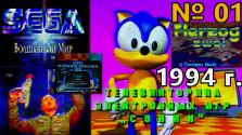 Телевикторина Электронных Игр «Соник» — № 01 — Herzog Zwei (ТК «РТР», 13.11.1994 г. ) Upgrade