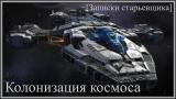 Колонизация космоса [Записки старьевщика]