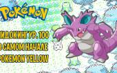 Фестиваль глитчей Pokemon Yellow: Нидокинг 100 уровня в самом начале игры