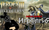 Игролгия | выпуск 1 — Heroes of Might and Magic 3(Defolt GAMES)