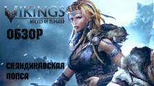 Обзор Vikings: Wolves Of Midgard — поиграл и забыл