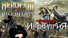 Игролгия | выпуск 1 — Heroes of Might and Magic 3(Defolt GAMES)