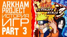 Игры Наруто/Naruto Games {История серии} (vol. 1) часть 3 [PS2]