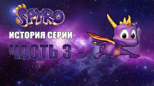 История серии Spyro the Dragon | Часть 3