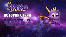 История серии Spyro the Dragon | Часть 3