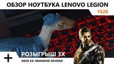 Обзор Lenovo Legion Y520 — Игровой ноутбук с i7-7700HQ, GeForce GTX 1050 Ti и PCIe SSD