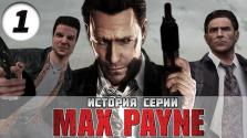 История серии Max Payne (1-я часть)