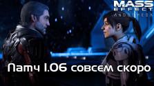 Mass Effect Andromeda — Новый патч выйдет совсем скоро